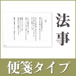 法事・法要用挨拶状(便箋タイプ)