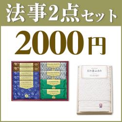 法事2点セット 20S-04 【今治白なみタオル(TOK60215)&千寿堂ゴーフレット・パイセット(OM1363-01)】