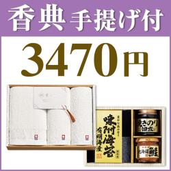 香典2点セット 34M-01 【今治の贅沢なまっしろタオル(TOK63025)&美味之誉詰合せ(TC6484-31)】