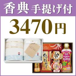 香典2点セット 34S-06 【今治スイートホワイトタオル(TOK62220)&海幸彩(TC6492-32)】