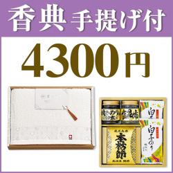 香典2点セット 43S-02 【今治スイートホワイトタオル(TOK62230)&海幸彩(TC6492-32)】