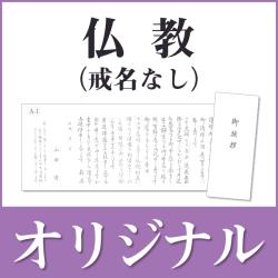 香典返し用オリジナル挨拶状(巻紙・封筒2点セット) A-1.仏教(戒名なし)