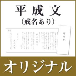 香典返し用オリジナル挨拶状(巻紙・封筒2点セット) A-2.平成文