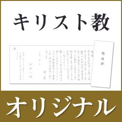香典返し用オリジナル挨拶状(巻紙・封筒2点セット) P.キリスト教