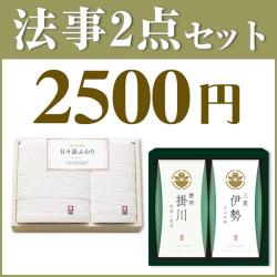 法事3点セット B-1 (海幸彩&今治白つむぎタオルNo.10)