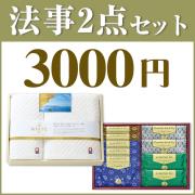 法事2点セット 30KN-07 【今治かのんタオル(TOK63625)&千寿堂ゴーフレット・パイセット(OM1363-01)】