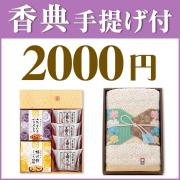 香典2点セット 20B-01 【美味之誉詰合せ(TC6484-31)&今治かのんタオル(TOK63606)】