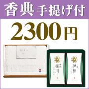 香典2点セット 23B-04 【美味之誉詰合せ(TC6484-31)&今治かのんタオル(TOK63610)】