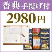 香典返し2点セット 29M-08 今治の贅沢なまっしろタオル(TOK63020)&キーコーヒー&ディルマ セレクション(OM2069-02)