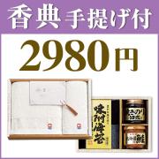 香典2点セット 29M-11 【今治の贅沢なまっしろタオル(TOK63020)&美味之誉詰合せ(TC6484-31)】