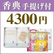香典セット43S-09(今治スイートホワイトタオル&かりんとう詰合わせ)