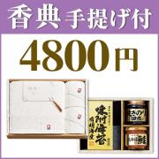 香典2点セット 48M-01 【今治の贅沢なまっしろタオル(TOK63040)&美味之誉詰合せ(TC6484-31)】