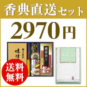 香典直送セット29OM-01(大森屋&食卓詰め合わせ&今治かのんタオル)