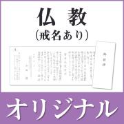 香典返し用オリジナル挨拶状(巻紙・封筒2点セット) A.仏教(戒名あり)