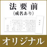 香典返し用オリジナル挨拶状(巻紙・封筒2点セット) B.法要前