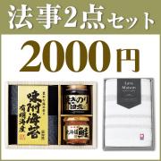 法事セットSPC-HO-01(海幸彩&今治白つむぎタオル)