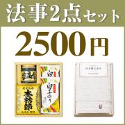 法事セットSPC-HO-02(海幸彩&今治白なみタオル)