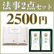法事セットSPC-HO-05(海幸彩&今治白つむぎタオル)