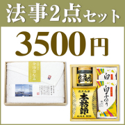 法事3点セット B-3 (海幸彩&今治白なみタオルNo.20)