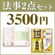 法事2点セット SPC-HO-07 【海幸彩(TC6492-32)&今治白なみタオル(TOK60220)】