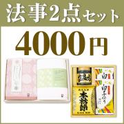 法事2点セット SPC-HO-08 【今治白なみタオル(TOK60225)&海幸彩(TC6492-32)】