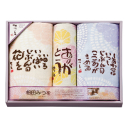 相田みつを タオルセット No.25