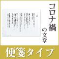 コロナ禍の文章 法事・法要用挨拶状(便箋タイプ)