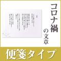 コロナ禍の文章・便箋タイプ(香典返し用挨拶状)