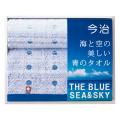 海と空の美しい青のタオルセット No.15