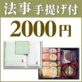 法事2点セット 20KN-03 【今治かのんタオル(TOK63615)&京竹風庵(TC6460-31)】