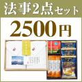 法事お返し2点セット 25S-01 今治白なみタオル(TOK60220)&キーコーヒー&ディルマ セレクション(OM2069-01)