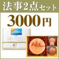 法事2点セット 30KN-08 【今治かのんタオル(TOK63625)&麺三昧(OM1363-04)】