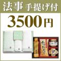 法事2点セット 35KN-01 【今治かのんタオル(TOK63625)&海幸彩(TC6492-31)】