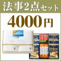 法事お返し2点セット 40KN-05 今治かのんタオル(TOK63630)&キーコーヒー&ディルマ セレクション(OM2069-02)