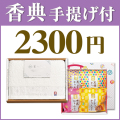 香典セット23M-04(今治の贅沢なまっしろタオル&かりんとう詰合わせ)