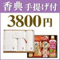 香典2点セット 38M-09 【今治の贅沢なまっしろタオル(TOK63025)&海幸彩(TC6492-32)】