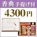 香典2点セット 43M-02 【今治の贅沢なまっしろタオル(TOK63030)&海幸彩(TC6492-32)】