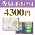 香典セット43S-06(今治スイートホワイトタオル&千寿堂ゴーフレット&パイセット)