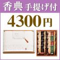 香典2点セット 43S-07 【今治スイートホワイトタオル(TOK62240)&京竹風庵(TC6460-31)】