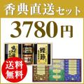 香典直送セット37B-06(美味之誉詰合せ&千寿堂ゴーフレット&パイセット)