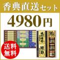 香典直送セット48B-03(美味之誉詰合せ&千寿堂ゴーフレット&パイセット)