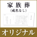 香典返し用オリジナル挨拶状(巻紙・封筒2点セット) D-1.仏教(戒名なし)【家族葬向け】