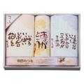 相田みつを フェイス・ハンドタオルセット No.25