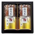 静岡茶詰合せ「茶倉」 No.20
