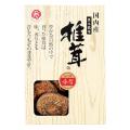 国内産 原木香信椎茸 No.10