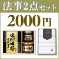 法事2点セット SPC-HO-01 【海幸彩(TC6492-31)&今治白つむぎタオル(TOK61710)】