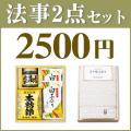 法事3点セット A-2 (海幸彩&今治白なみタオルNo.15)