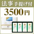 法事2点セット SPC-HO-04 【今治白なみタオル(TOK60225)&海幸彩(TC6492-31)】