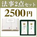 法事2点セット SPC-HO-05 【海幸彩(TC6492-32)&今治白つむぎタオル(TOK61710)】
