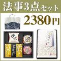 法事3点セット C-1 (京和風バラエティ&今治白つむぎタオルNo.10)